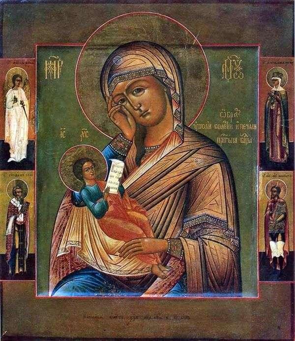 フィールドに4人の聖人がいる聖母「私の悲しみをなだめなさい」