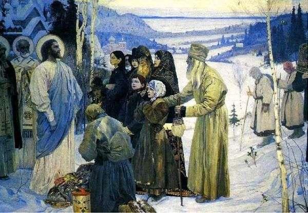 聖ロシア   ミハイル・ネステロフ