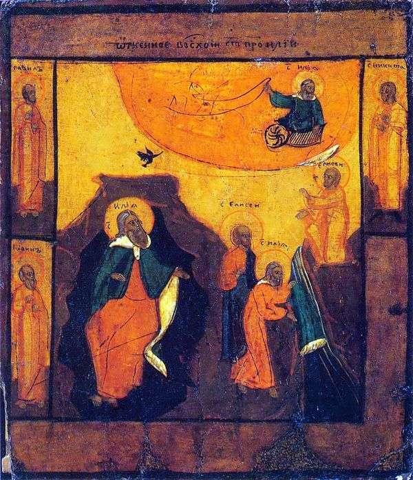 野に三人の聖人がいる、預言者エリヤの激しい登り