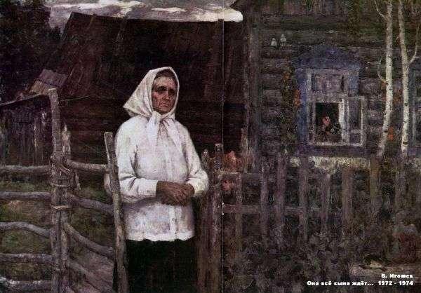 彼女は息子を待っています   ウラジミール・イゴシェフ