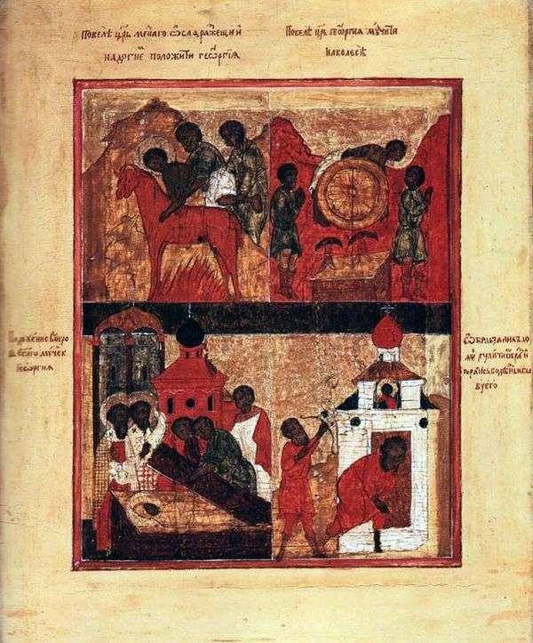 聖人の生活を描いた4つの切手   ジョージ・ロシア語icon