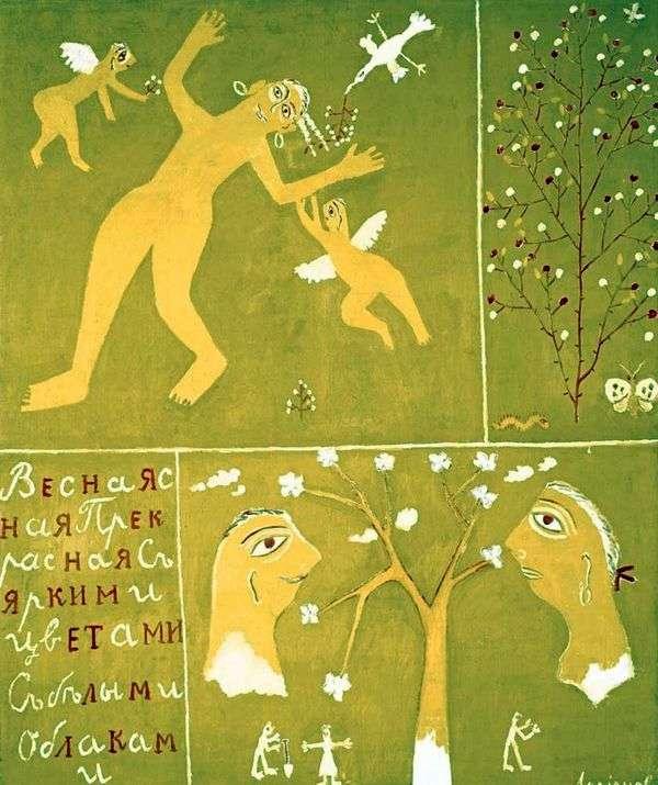 春 Seasons(New Primitive)   ミハイル・ラリオノフ