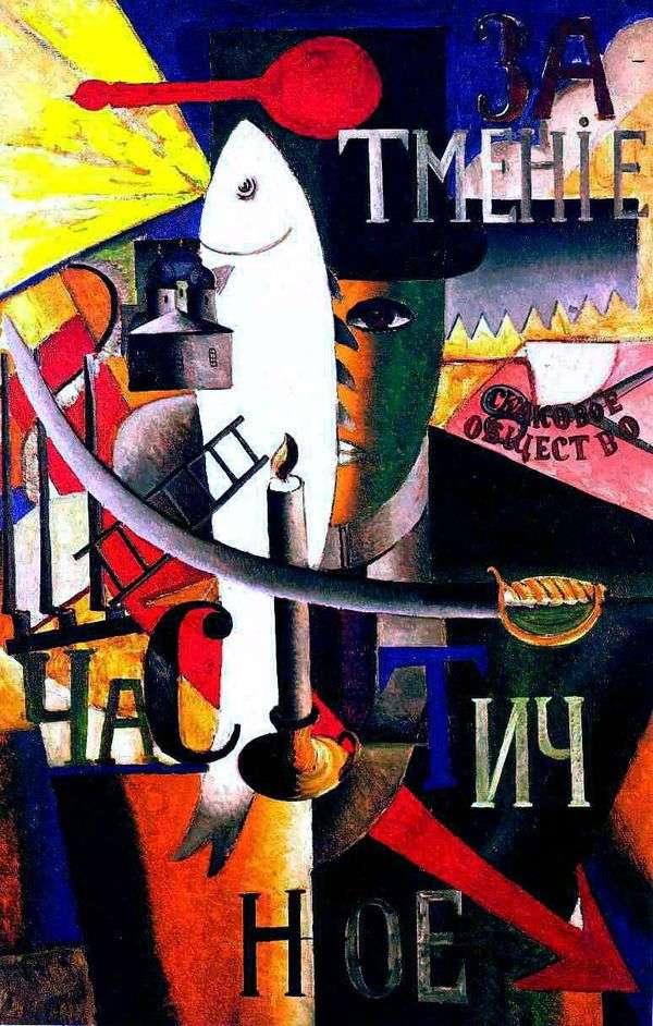 モスクワのイギリス人   Kazimir Malevich