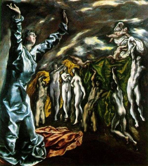 5番目のアザラシの除去   El Greco