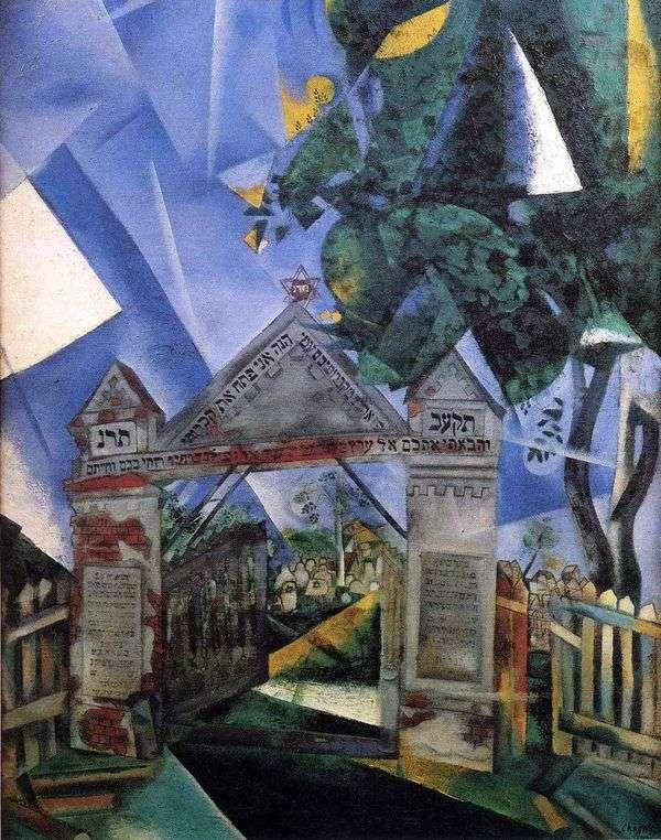 ユダヤ人墓地門   マーク・シャガール